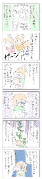 母乳が出なくて苦しんだ時期。子どもが大きくなってから振り返ると…。