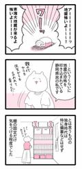 子どもが生まれて、防災意識が高まった。静岡県民の私が心がけていること