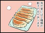 冷凍餃子と手作り餃子を使い分ける!我が家の食卓事情