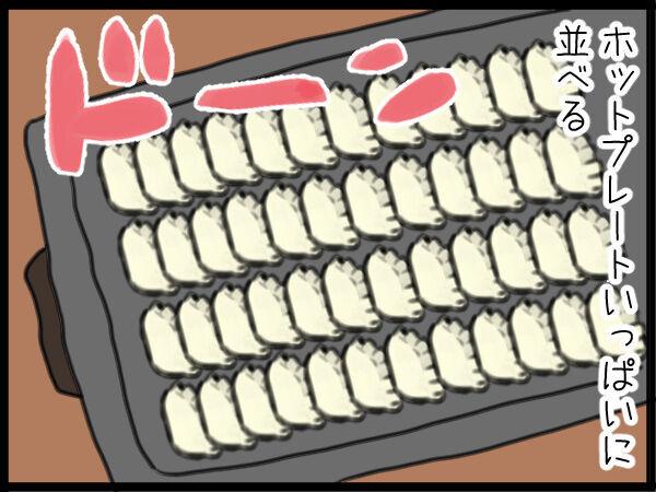 冷凍餃子と手作り餃子を使い分ける!我が家の食卓事情の画像