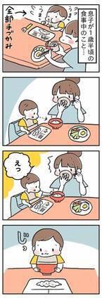 1歳児おもしろすぎ…息子のフリースタイルな食べっぷりをご覧あれ!
