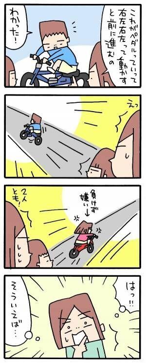 """義母から「自転車の練習を」のプレッシャー!""""運動音痴な血筋""""の私が気付いたことの画像"""