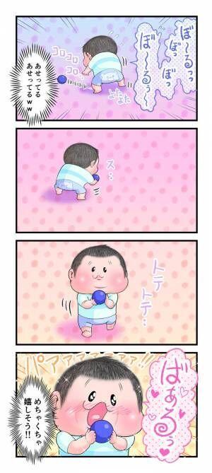これはボール?いいえ、「ばぁる!!」かわいすぎる1歳次男のマイブームの画像