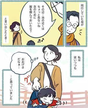 元いじめっ子は母になっていた…夫婦で泣いたワケ…編集部のおすすめ記事!の画像