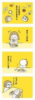 パン派の娘に、お米好きな息子。2人に「大当たり」な料理を模索中。