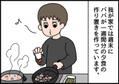 時代の変化が「おままごと」にも…!令和のお父さん役は仕事人間じゃない!