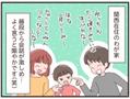 関西人夫婦がやってみたプチドッキリ!6歳息子から出た、意外すぎる言葉とは!?