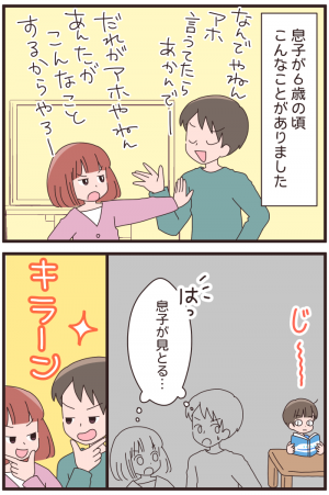 関西人夫婦がやってみたプチドッキリ!6歳息子から出た、意外すぎる言葉とは!?の画像