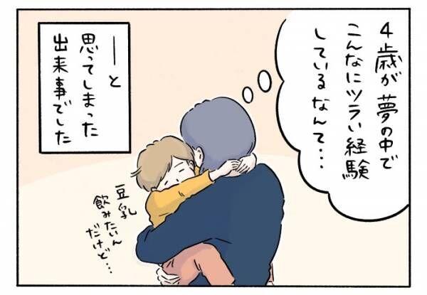 「ちょっと抱っこさせて…」思わず娘を抱きしめた、悲しい夢の記憶の画像