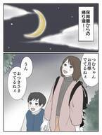 園からの帰り道。月を見上げる時間が特別なのは、きっと君と一緒だから
