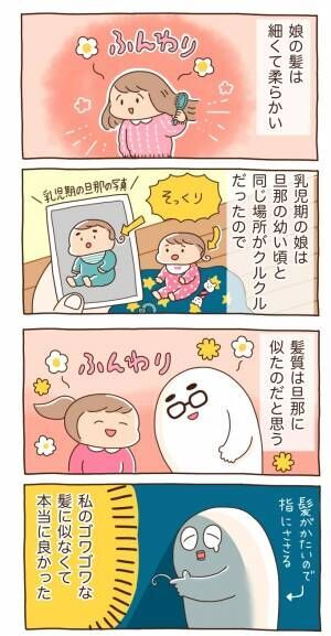 私はゴワゴワ→娘はふんわり。親子でも髪質っていろいろだな〜と思った話の画像