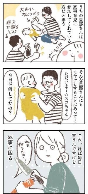 「今日何してたの?」にモヤッ…産後、母乳がでない…編集部のおすすめ記事!の画像