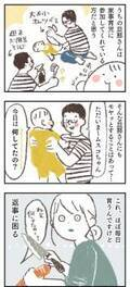 「今日何してたの?」にモヤッ…産後、母乳がでない…編集部のおすすめ記事!