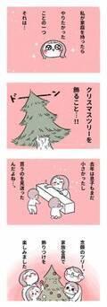 憧れのクリスマスツリーのはずが…。小さい子どもとツリーの相性は最悪だった(涙)