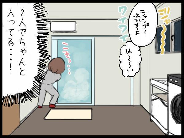 「お風呂イヤイヤ、一人で入りたい!」そう思っていた日が良い思い出になる。の画像