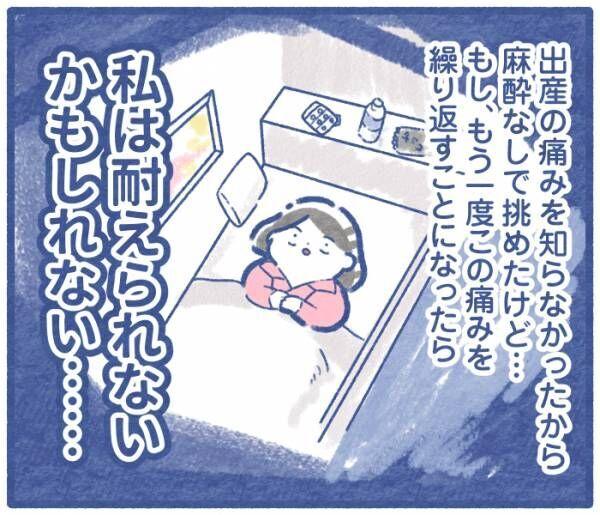 産前はハードルが高かった無痛分娩…。次の出産では絶対やりたいワケ。の画像
