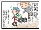 5歳長男の「初めての自転車記念日」。公園で拍手喝さいを浴びた理由