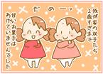 """""""甘いお菓子""""に衝撃…!「はじめてのグミ」のリアクションがかわいすぎた話"""