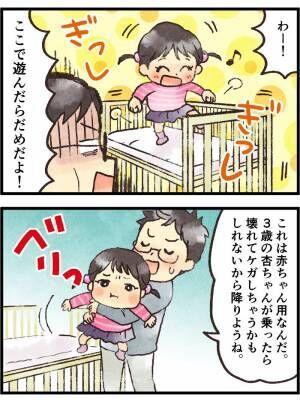 わたし、もうすぐ「おねえちゃん」になるの…?2人目出産を控えた家族の新連載!の画像