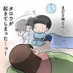 5時起き息子vsまだ寝ていたい母/夫の夢にキュン♡…おすすめ記事4選