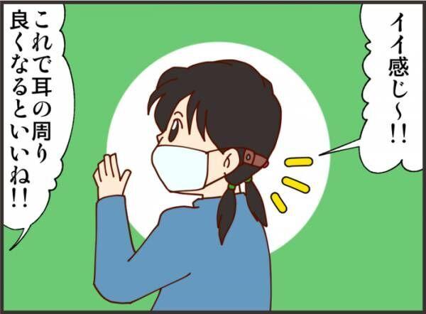 マスク生活で娘の耳が荒れて…。肌の弱い方におすすめのマスク用バンドとはの画像
