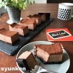しっとり濃厚~な生チョコチーズケーキがレンジで!簡単バレンタインレシピ