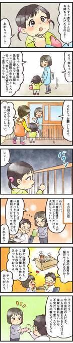 私、お姉ちゃんになるの?/夫!惚れ直したよ…!おすすめ記事4選