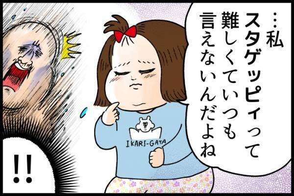 言い間違いは可愛いけど、正した方がいいのか…!?葛藤する私に、娘がくれた意外な答え。の画像