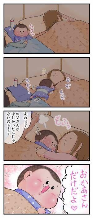 """「お母さんと寝よう…?」この後、3歳息子の""""あざとさ""""にキュンとなる♡の画像"""
