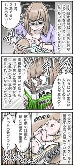 母乳が出ない…/ウソだろ、上履き初日でコレ?…今週のおすすめ記事!