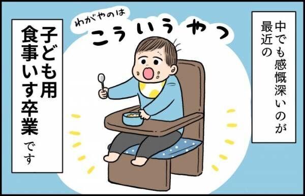 食事用イスから脱走を繰り返す息子。いっそのこと、大人と同じ席に座らせてみたら…。の画像