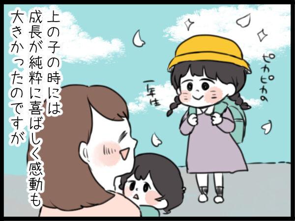 入園児にはブカブカの園服がショート丈に。下の子の卒園に母が思うこと。の画像