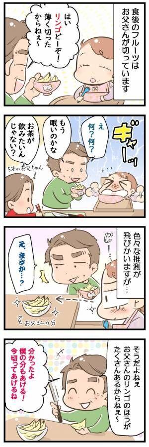 食後のデザート。妹に自分の分をあげたパパを見て兄は…。の画像
