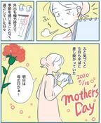 「物じゃなく時間がほしい」「天国の母へありがとう」……母の日の思い出特集