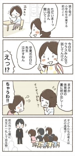 「ごねる娘の説得方法」「先生を泣かせるはずだったのに」…おすすめ記事!の画像