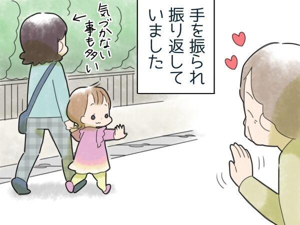 そこまでしてくれるなんて…。ご近所さんが娘に向ける優しさに心があたたまる。の画像