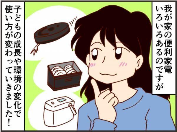 便利家電は購入を迷った時点で、すでに買い時!そう考えるワケは?の画像