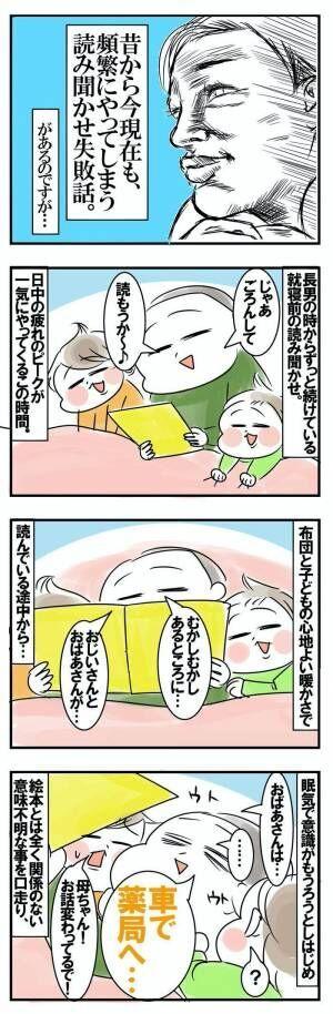 読み聞かせタイムは睡魔との戦い!!負けると、こうなります(笑)の画像