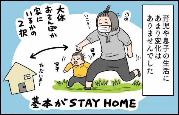 息子との外出時にマスクは必須。いつか、着けずに歩ける日が来るのかな。の画像
