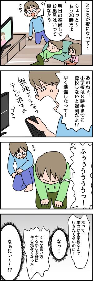 新1年生と母、登校初日に大げんか!\