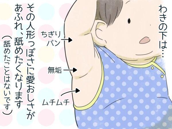 見てるだけで幸せ!赤ちゃんの「たまらん」2大パーツの画像