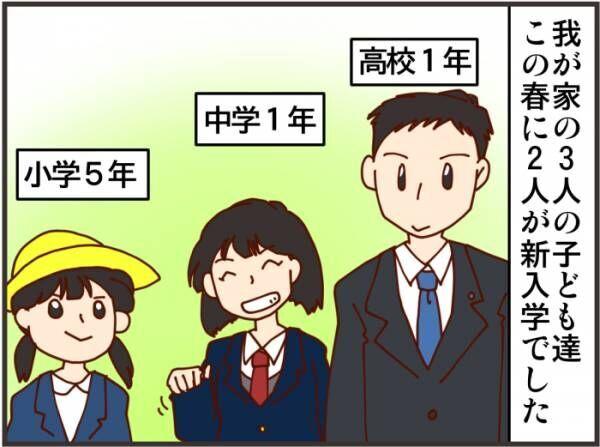 書類の準備に意外なトラップ?兄妹のW入学準備に、母、ひたすら走る!!の画像