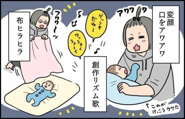 変顔に布ヒラヒラ。初めての赤ちゃんに大うけした意外な構い方とは?の画像