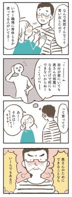 育休取得した夫、意外な本心/入園フォーマル、悩む~!…おすすめ記事4選