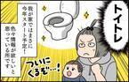 ちっち、おみずジャー!トイレに興味しんしんの息子を「トイレに行こう」と誘ってみたら…。
