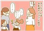 ちょっと待って〜!幼稚園児の「コミュニケーション能力」にママが慌てる瞬間