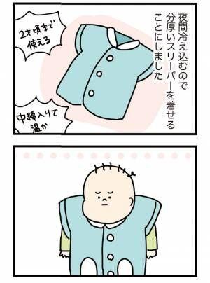 カワイイ!でも大変!育児はその繰り返し。フッと楽になるマンガをお届け!の画像