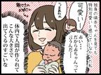 産前、子どもが苦手だった私。」今ではよそのお子さんを見て「かわいい~」