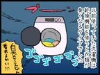 半信半疑だった洗濯機の乾燥機能。これまでの私の認識は間違っていた!