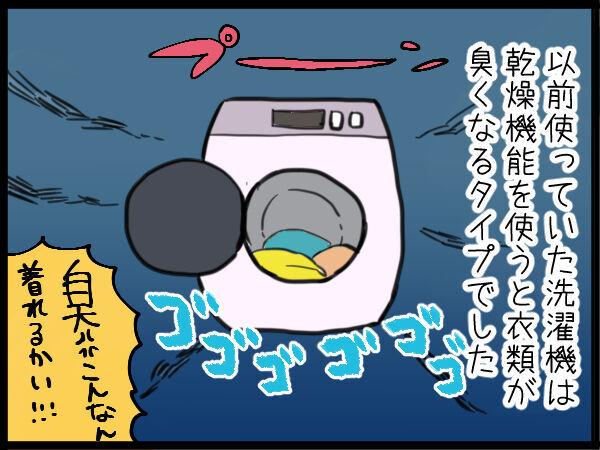半信半疑だった洗濯機の乾燥機能。これまでの私の認識は間違っていた!の画像